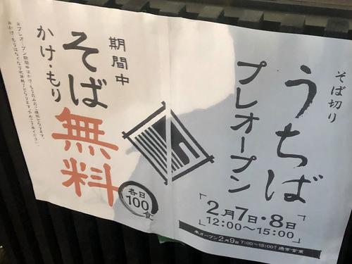 うちば@品川シーサイド (2)開店前未食.jpg