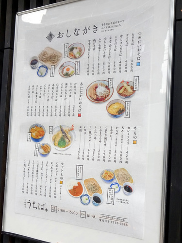 うちば@品川シーサイド (3)春菊天そば510.JPG