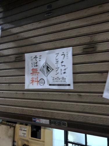 うちば@品川シーサイド (3)開店前未食.jpg