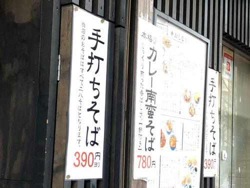 うちば@品川シーサイド (4)カレー南蛮そば780.jpg