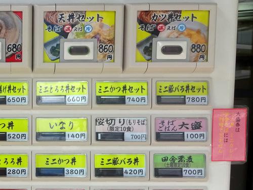 うちば@品川シーサイド (4)天ぷらそば500.JPG