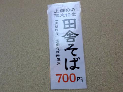 うちば@品川シーサイド (5)なめこおろし500.JPG