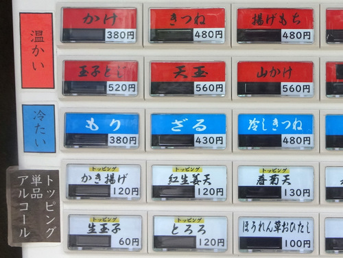 うちば@品川シーサイド (5)天ぷらそば500.JPG