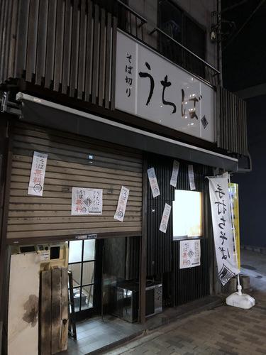うちば@品川シーサイド (5)開店前未食.jpg