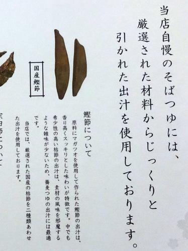うちば@品川シーサイド (8)天ぷらそば500.JPG