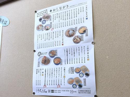 うちば@品川シーサイド (9)かけ390野菜天300.jpg