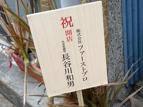 うちば@品川シーサイド (9)春菊天そば510.JPG
