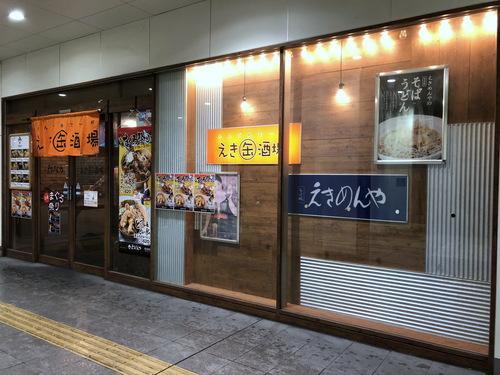えきめんや えき缶酒場@黄金町 未食.jpg