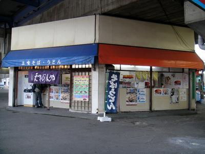 えきめんや@三浦海岸(4)かじめん350.JPG