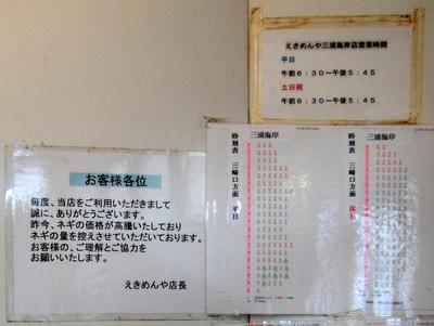 えきめんや@三浦海岸(7)かじめん350.JPG