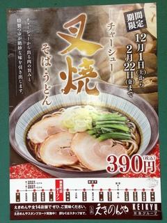 えきめんや@各14店舗(1)叉焼そば・うどんポスター未食.JPG