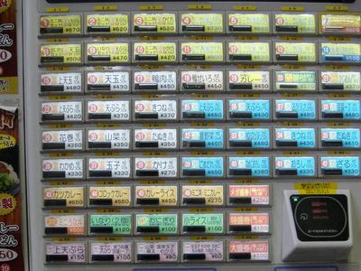 えきめんや@品川 (1) 夏野菜そば450温泉玉子80小エビ天150.JPG