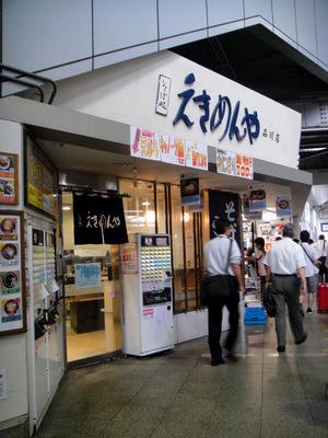 えきめんや@品川 (5) 夏野菜そば450温泉玉子80小エビ天150.JPG
