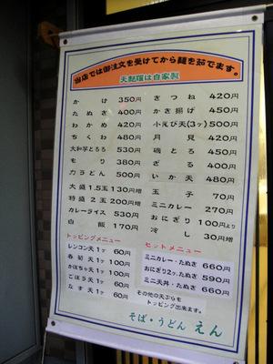 えん@浅草(3)小えび天そば500かぼちゃ天100.JPG