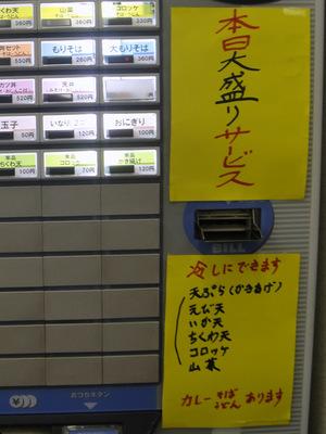 おかだや@下丸子(3)かけそば260ちくわ天100.JPG