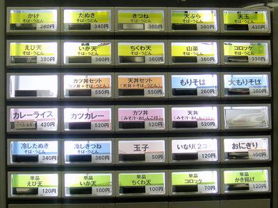 おかだや@下丸子(4)かけそば260ちくわ天100.JPG