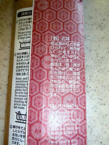 おきなや@岐阜県 (3)厳選復刻翁うどん(非売品).JPG