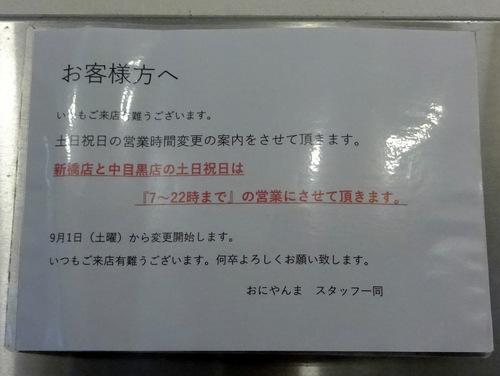 おにやんま人形町店@人形町 (10)温並てんぷら500.JPG