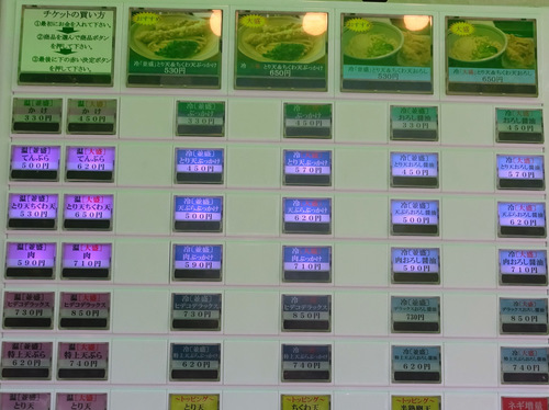 おにやんま日暮里店@日暮里 (5)冷ぶっかけ並330とろろこんぶ50.JPG
