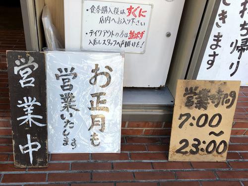 おにやんま東品川店@青物横丁 (1)未食.jpg