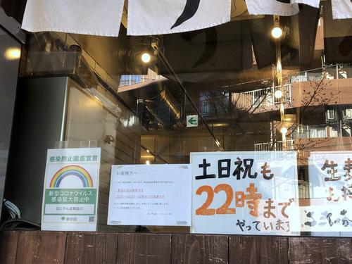 おにやんま東品川店@青物横丁 (2)未食.jpg