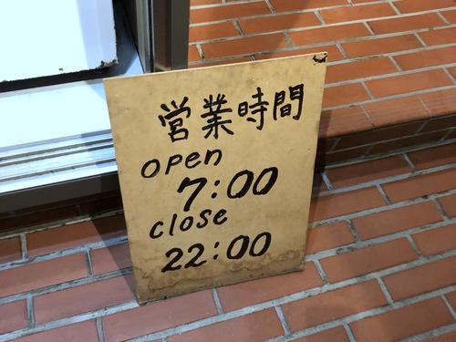 おにやんま東品川店@青物横丁 (2)温並肉590半熟卵120ちくわ120さぬビー420.jpg