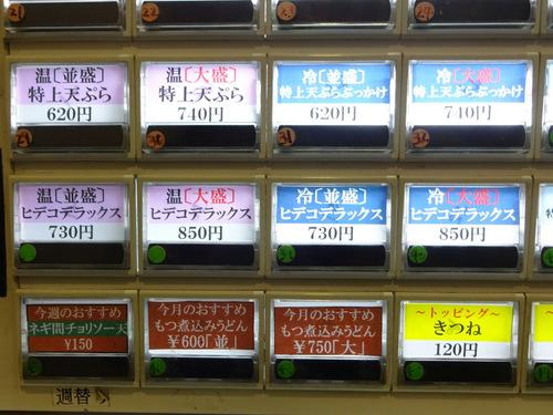 おにやんま東品川店@青物横丁 (3)温並とり天450ネギ間チョリソー天150.JPG