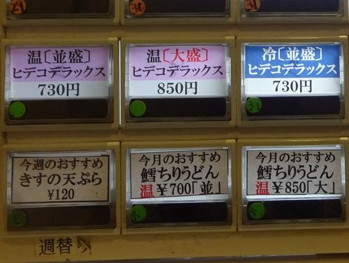おにやんま東品川店@青物横丁 (4)温並盛かけ330きすの天ぷら120.JPG