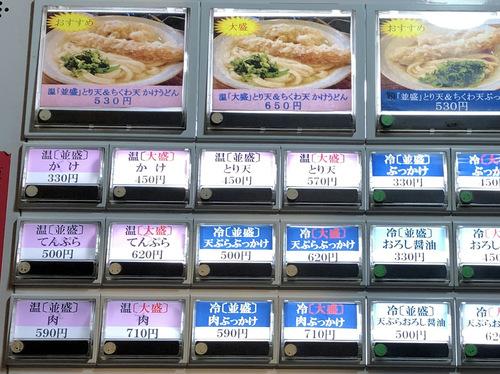 おにやんま東品川店@青物横丁 (4)温並肉590半熟卵120ちくわ120さぬビー420.jpg