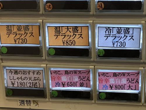 おにやんま東品川店@青物横丁 (5)冷並盛おろし醤油330ししゃもの天ぷら180.jpg