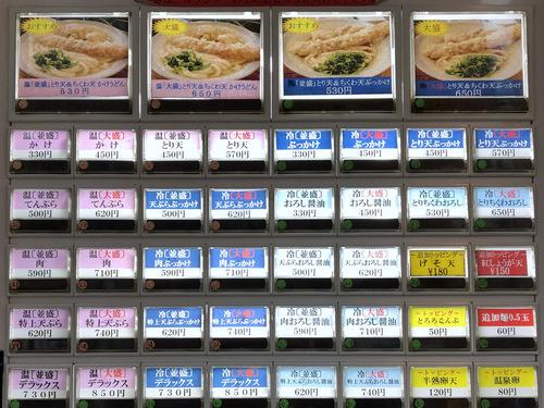 おにやんま東品川店@青物横丁 (5)温〔並盛〕特上天ぷら620.jpg