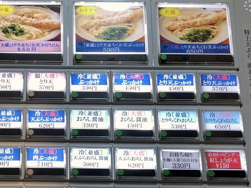 おにやんま東品川店@青物横丁 (5)温並肉590半熟卵120ちくわ120さぬビー420.jpg