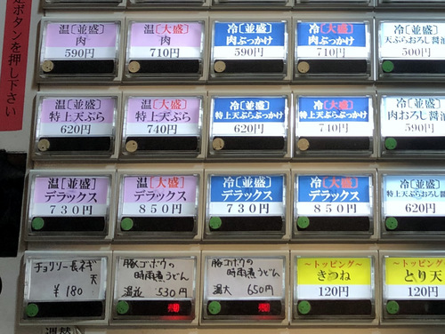 おにやんま東品川店@青物横丁 (6)温並肉590半熟卵120ちくわ120さぬビー420.jpg