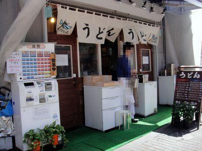 おにやんま@五反田(1)冷「大」秋なすの揚げ浸しぶっかけ540椎茸の天ぷら100.JPG