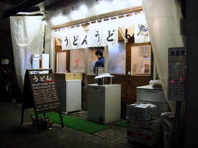 おにやんま@五反田(1)温「大盛」かけ380まいたけ天100コウイカと茎にんにくの天ぷら130.JPG