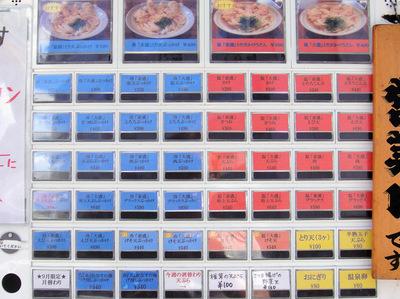 おにやんま@五反田(2)冷「大」秋なすの揚げ浸しぶっかけ540椎茸の天ぷら100.JPG