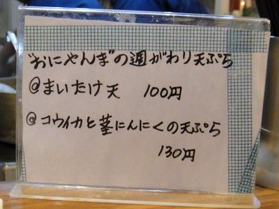 おにやんま@五反田(3)温「大盛」かけ380まいたけ天100コウイカと茎にんにくの天ぷら130.JPG