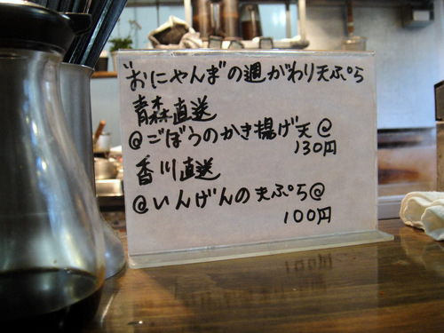 おにやんま@五反田 (2).JPG