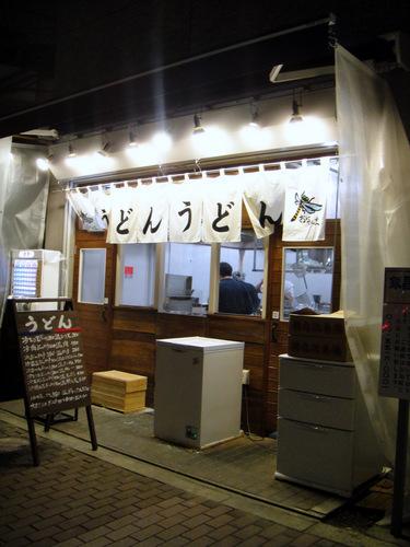 おにやんま@五反田 (3).JPG