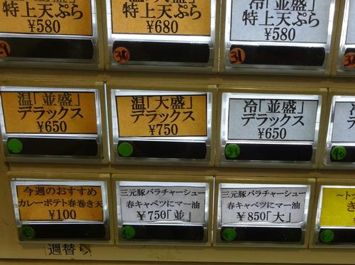おにやんま@青物横丁 (1)三元豚バラチャ春キャベマー油750カレポテ春巻天100.JPG