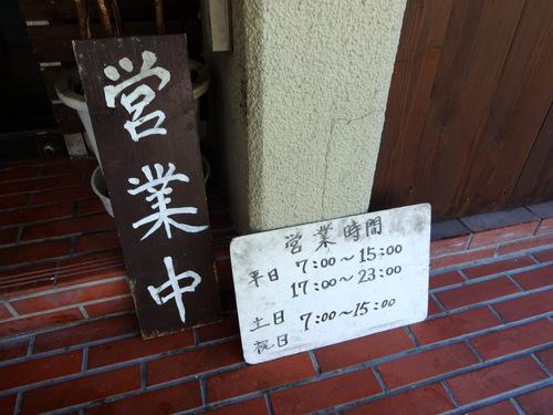 おにやんま@青物横丁 (1)冷やかけ並330ニラ饅頭170.JPG