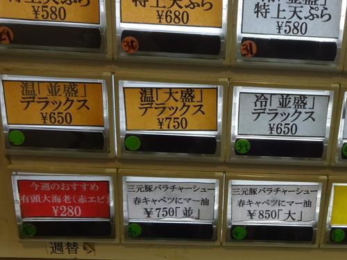 おにやんま@青物横丁 (1)温並300有頭大海老(赤エビ)280.JPG