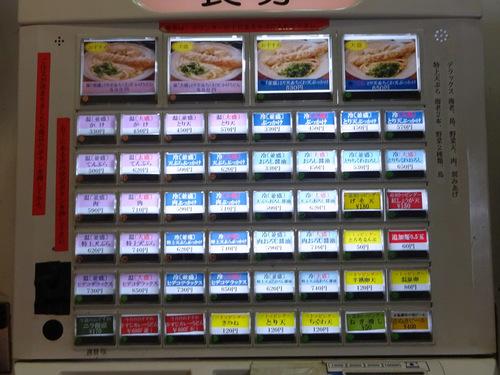 おにやんま@青物横丁 (2)冷やかけ並330ニラ饅頭170.JPG