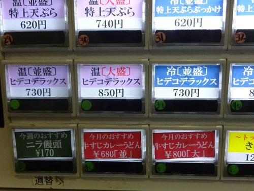 おにやんま@青物横丁 (3)冷やかけ並330ニラ饅頭170.JPG