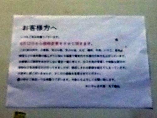 おにやんま@青物横丁 (4)冷やかけ並330ニラ饅頭170.JPG