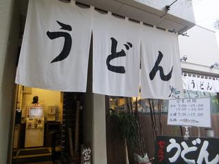 おにやんま@青物横丁(1)カニわかめしょうゆ680ぼんじりなんばん200コロッケ150.JPG