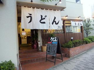 おにやんま@青物横丁(1)チカ甘露煮あったかうどん並450銀杏の天ぷら100おにぎり80.JPG