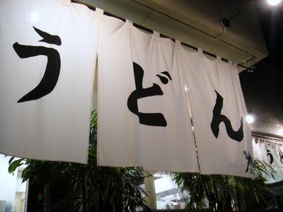 おにやんま@青物横丁(1)冷「並盛」ひやがけ290チカのてんぷら150.JPG