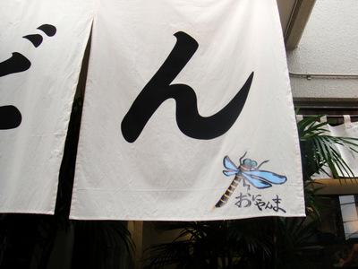 おにやんま@青物横丁(1)冷「並盛」ヒデコ デラックス590.JPG