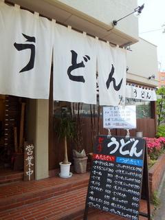 おにやんま@青物横丁(1)冷かけ並290カレイのてんぷら200桜エビと山芋のてんぷら150.JPG